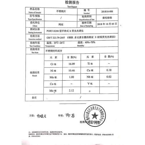 316 تقرير اختبار الفولاذ المقاوم للصدأ