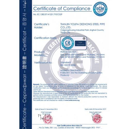 HS CE certificate