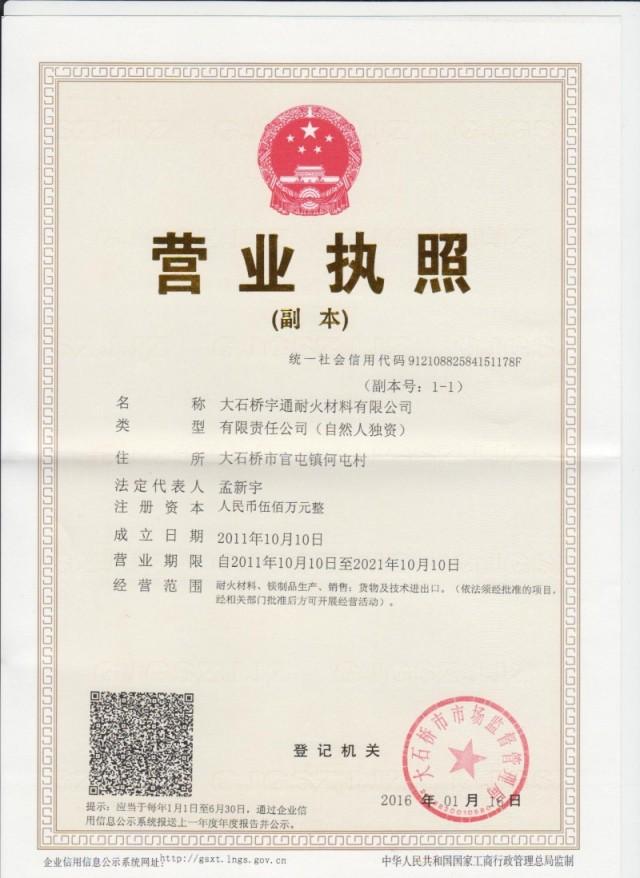 Dashiqiao Yutong Refractories Co., Ltd