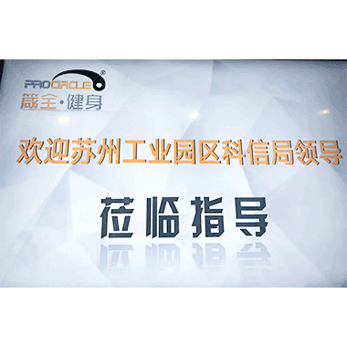 Suzhou SIP Gov. & ProCircle Have Co-created And Shared the Tech Development of ProCircle