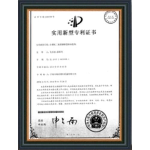 Utility patent certificate