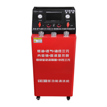 TD-501 Red engine carbon removal cleaner