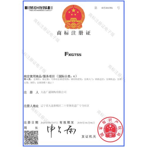 Certificado de registro de marca