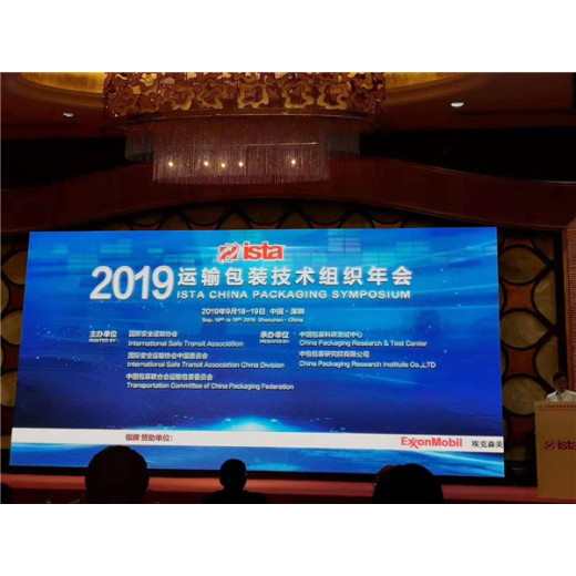 Ежегодное собрание Организации по транспортной упаковке 2019 года и Ежегодное собрание ISTA в Китае