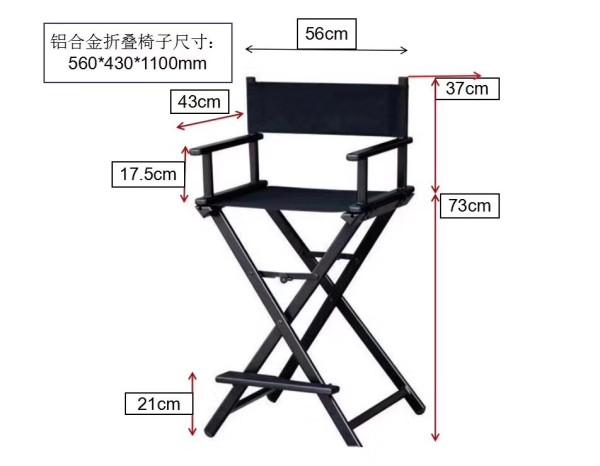 剧组化妆师便携式折叠铝合金化妆舒适椅