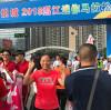 2018 Zhanjiang Mini Marathon