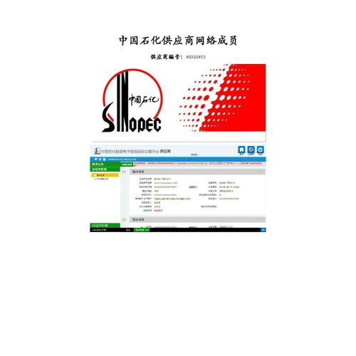 SINOPEC Approved Certificate