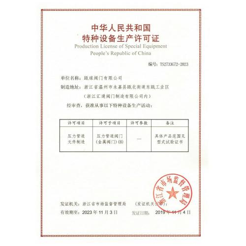 China Pressure Vessel Certificate