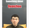 Something you have to know about Quanzhou #Quanzhou #China