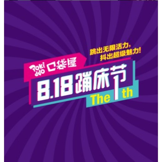 Pokiddo 818 Trampoline Park Festival Officially Starts Today
