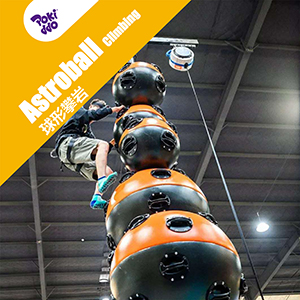 Ball climbing wall