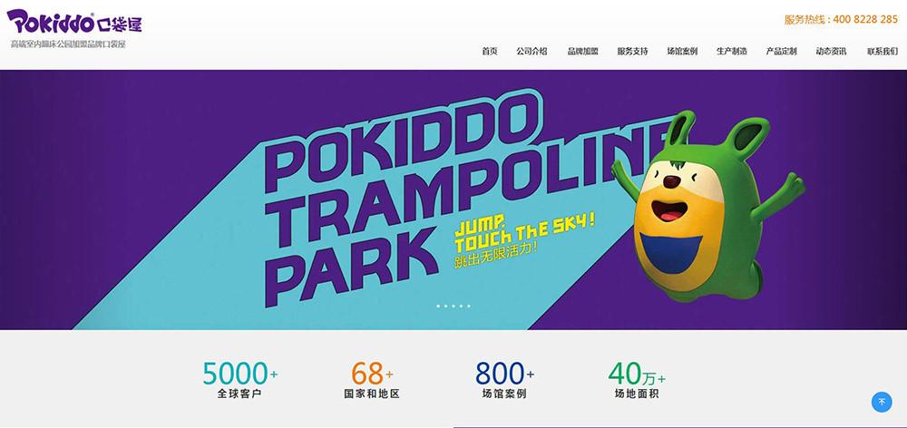 Pokiddo Trampoline park Website