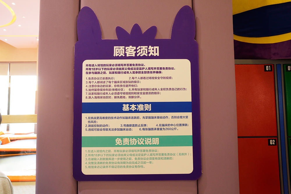 Trampoline Park Safety Rules