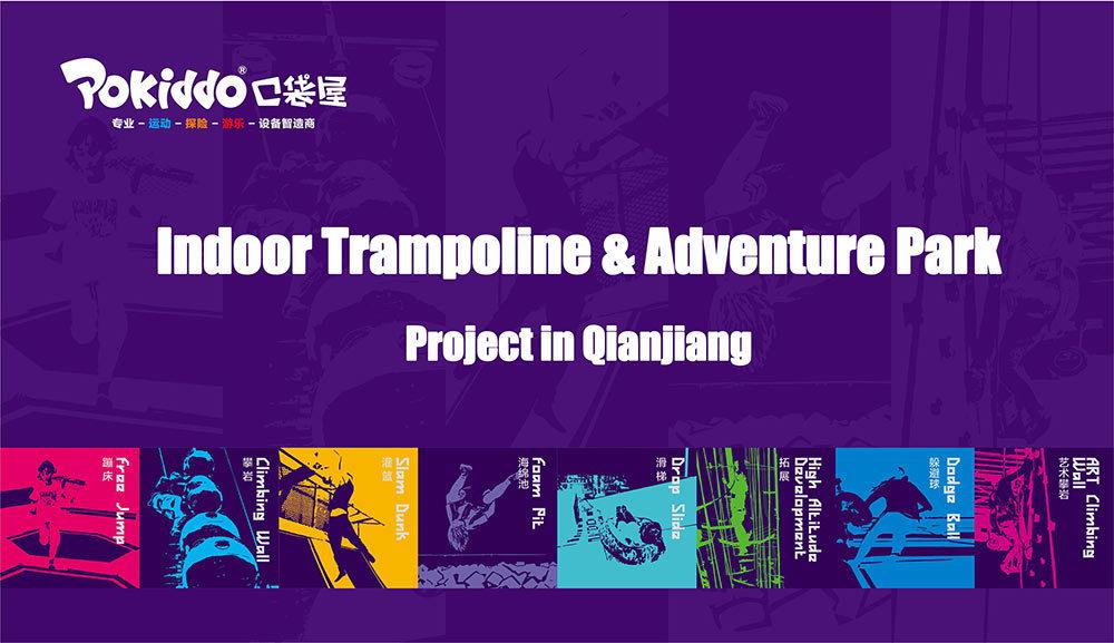 2000m2 Indoor Trampoline and Adventure Park Design(1)