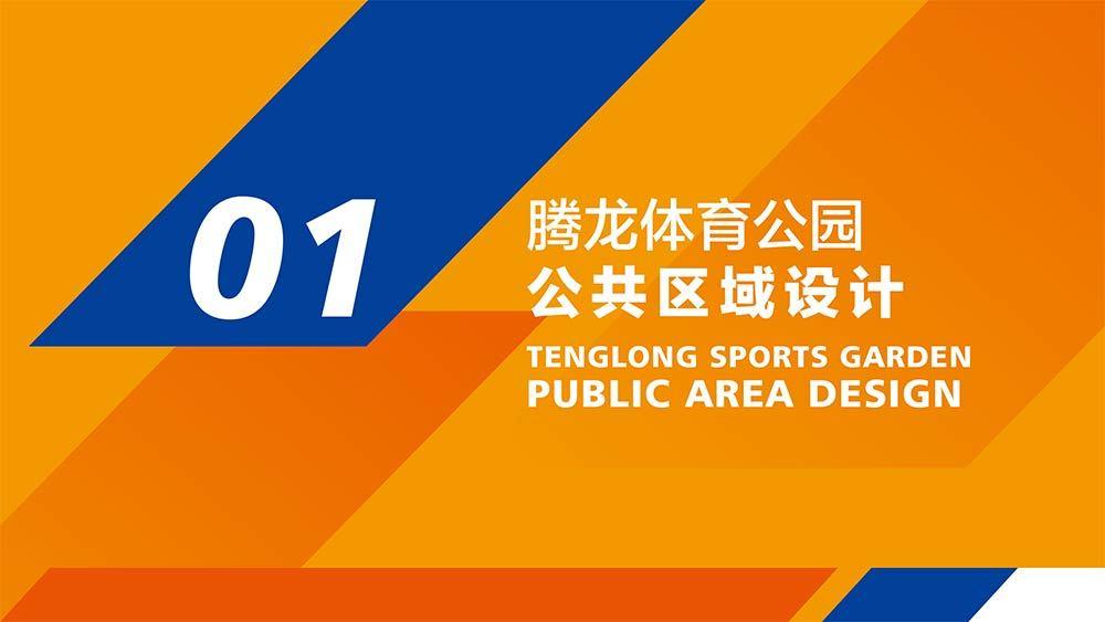 Tenglong Sports Center Indoor Trampoline and Adventure Park Design Proposal (1)