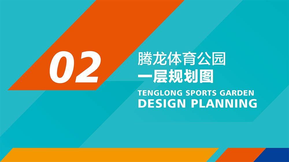 Tenglong Sports Center Indoor Trampoline and Adventure Park Design Proposal (8)