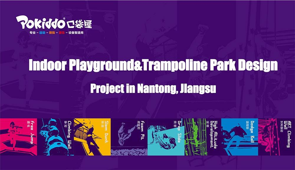 Nantong Indoor Playground and Trampoline Park (1)