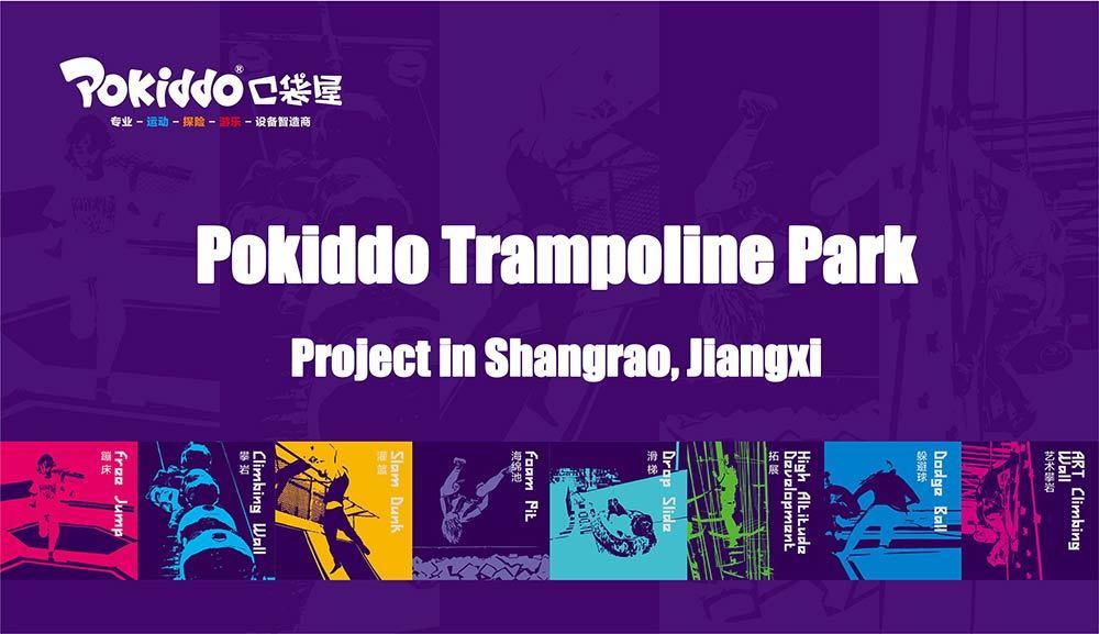 Shangrao Pokiddo Trampoline Park Equipment Design