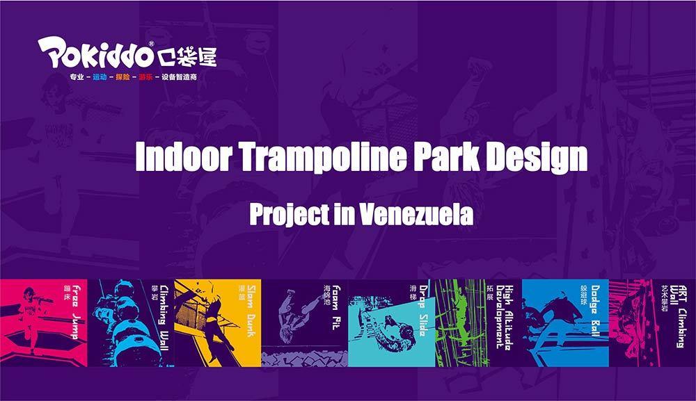 Pokiddo Indoor Trampoline Park Equipment Design (4)