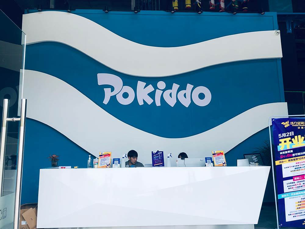 Suichang Pokiddo Trampoline Park Reception