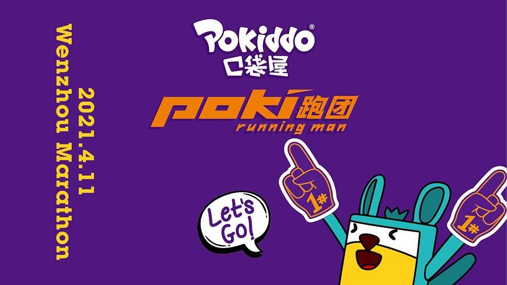 Pokiddo 'Running Man' Attended Wenzhou Marathon(1)
