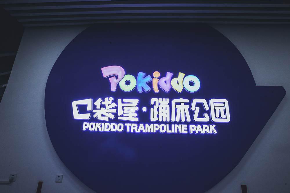 Daqing Pokiddo Trampoline Park