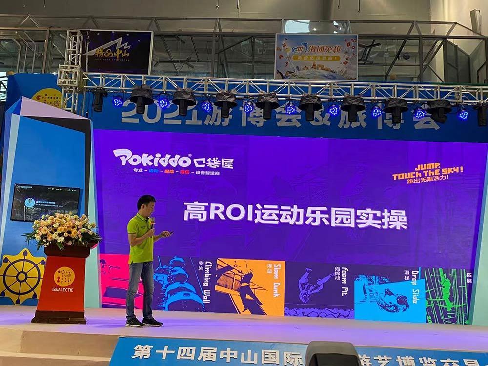 Pokiddo CEO Gave Speech at 14th China Zhongshan International Games & Amusement Fair 2021