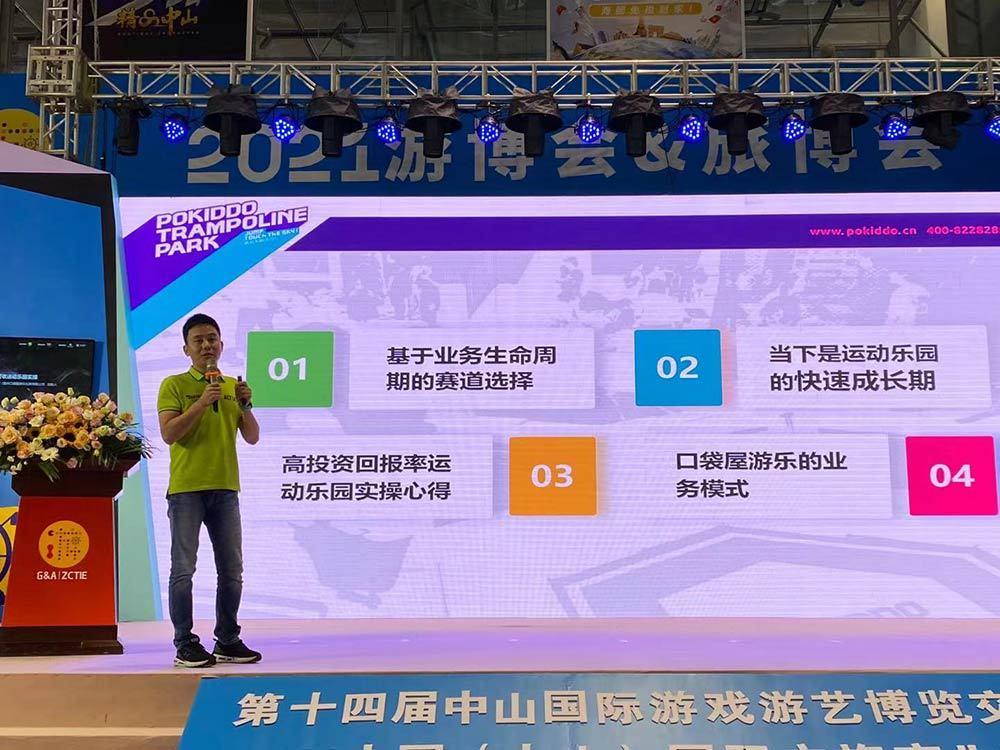 Pokiddo CEO Gave Speech at 14th China Zhongshan International Games & Amusement Fair 2021 (2)