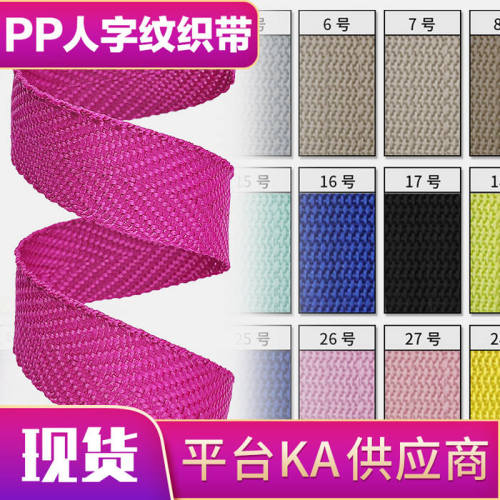 Multicolors Soft Comfortable Herringbone Pattern Garment Bag PP Webbing Strap Tape