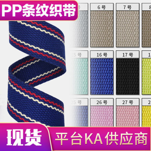 High Tenacity Wholesale 25MM Woven Luggage Webbing Stripe Polyester/PP Strap