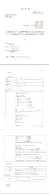 F☆☆☆☆(F4 Star) Certificate