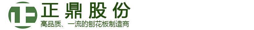 广州正鼎进出口股份有限公司