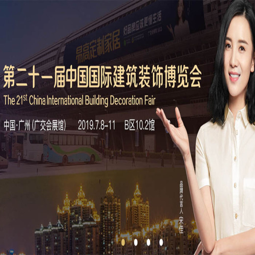 The 21st China International Building Decoration Fair