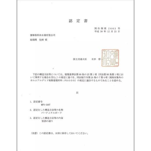 China KELIN F4 Star Pure Chipboard
