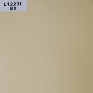 正鼎パーティクルボード,L1223L-グースイエロー,化粧板,家具材料/建築の材料
