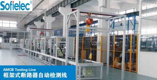 ACB automatic test line