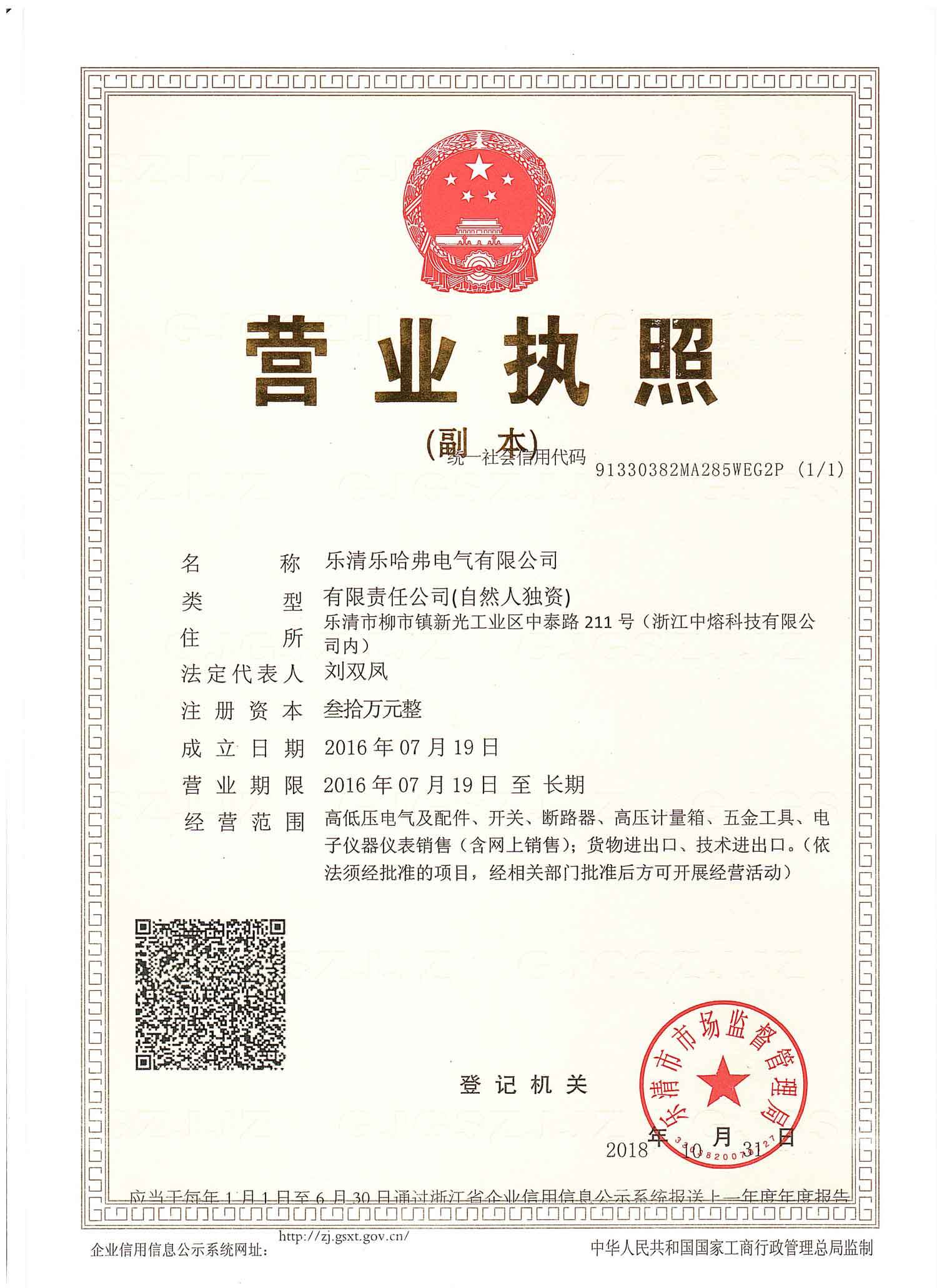 Yueqing Sofielec Electrical Co., Ltd. business license