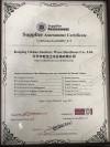Alibaba Supplier Assessment Certificate