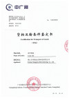 Сертификация для перевозки грузов
