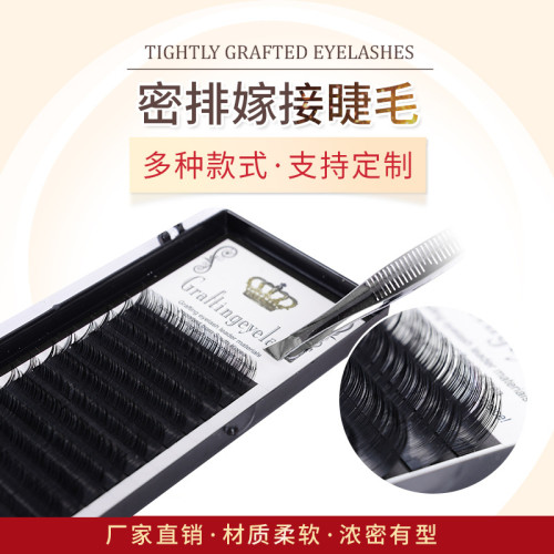 柔软自然蛋白丝圆毛单根密排  0.05mm 种植密排嫁接睫毛