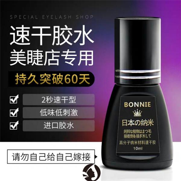 日本纳米嫁接假睫毛胶水不伤眼不伤肤无味无刺激速干持久美妆工具