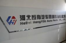 Hebei hengyou auto parts co. LTD