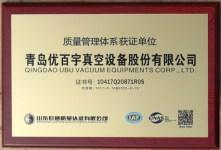 Quality management system certification unit