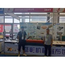 The 24th China(Wenzhou)int'l Leather,Shoe Material&Shoe Machinery Fair