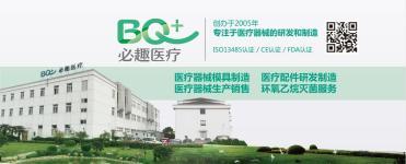 BQ PLUS MEDICAL CO., LTD