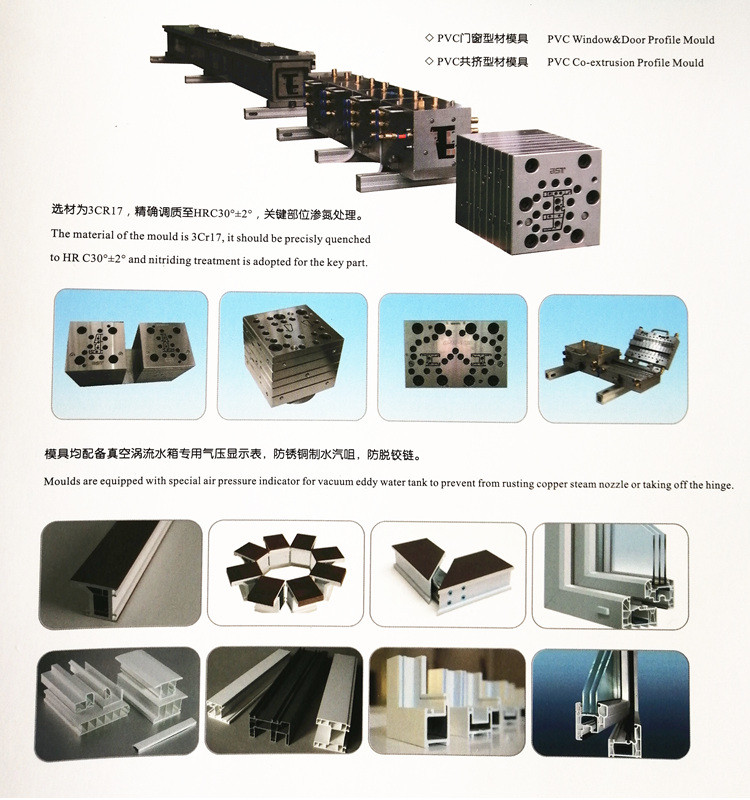 PVC profiles making machine with high quality good mould