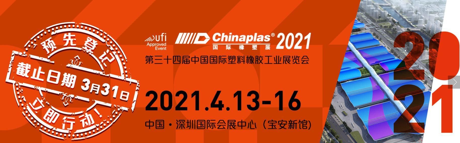 Tongsan attend Chinaplast