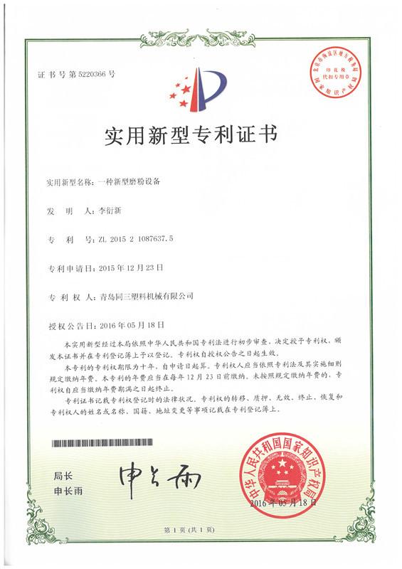 Certificat de brevet