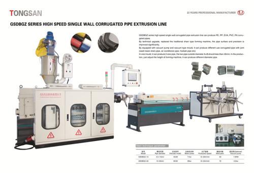4.5-53mm 30m/min High speed single wall corrugated pipe making machine