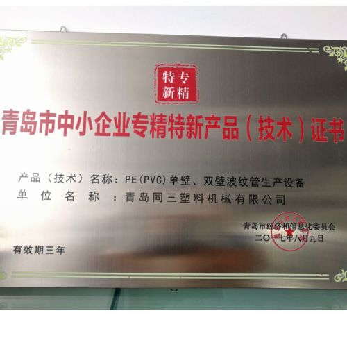 Qingdao small and medium-sized enterprises specialized new product technical certificate